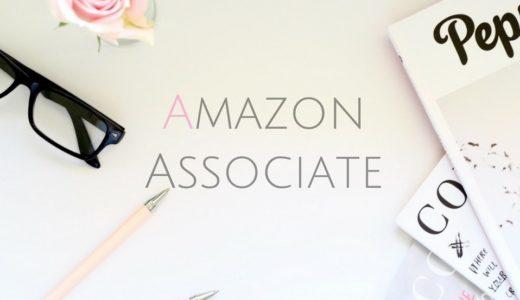【超簡単】Amazonアソシエイトでサイトを追加登録する方法