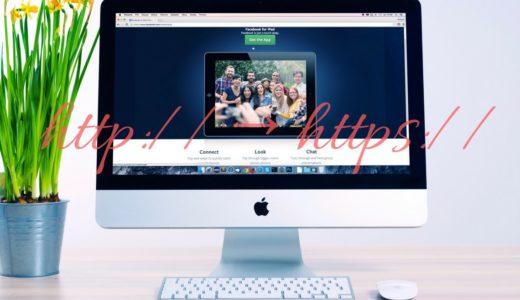 httpはもう卒業!WordpressのSSL化はココナラで3,000円でできる!流れと注意点