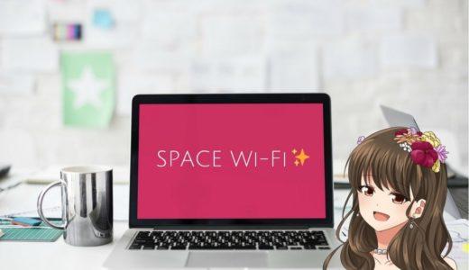 【口コミ】SPACE WiFiを迷ったあげく契約!その理由と解約までをレビュー