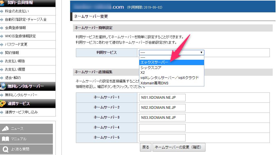 エックスドメイン・ネームサーバー変更方法
