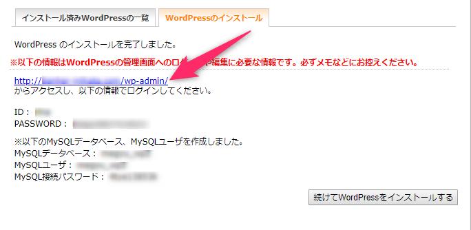 エックスサーバー・ワードプレスのログイン方法