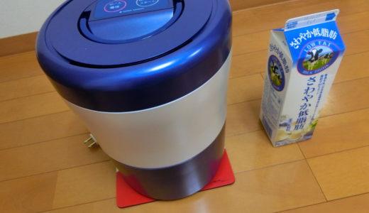 生ゴミ乾燥機・パリパリキューブライトの大きさ