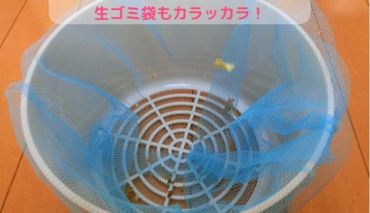 パリパリキューブライトで乾燥後の生ゴミ袋